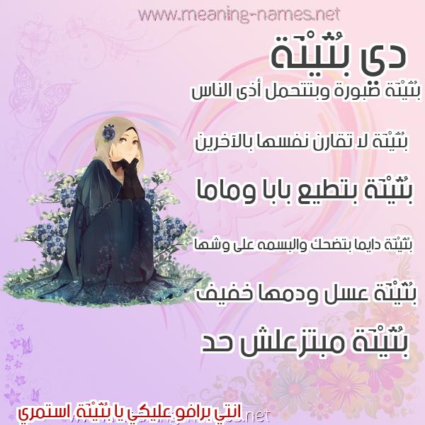 صورة اسم بُثَيْنَة BOTHAINAH صور اسماء بنات وصفاتهم