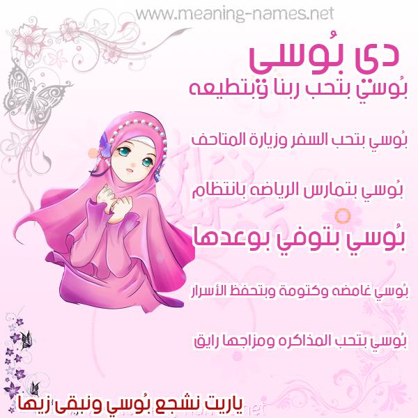 صور اسماء بنات وصفاتهم صورة اسم بُوسي BOOSI