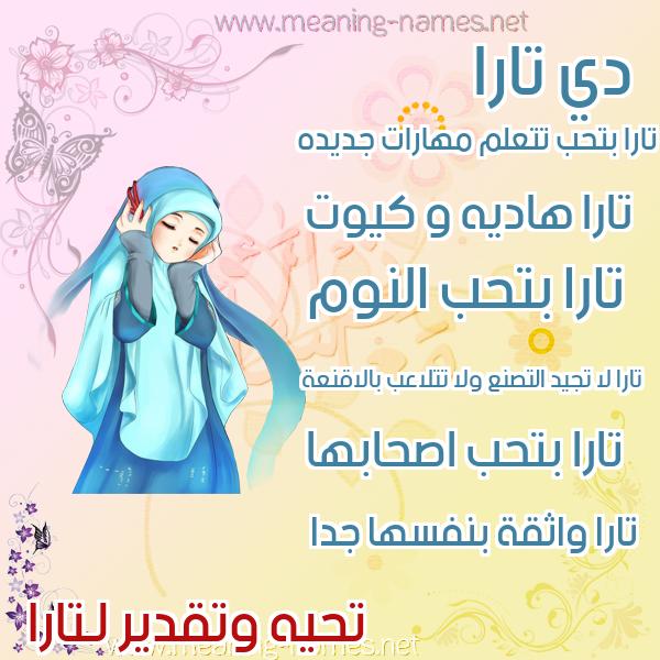 صور اسماء بنات وصفاتهم صورة اسم تارا Tara