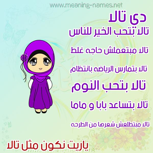 صورة اسم تالا Tala صور اسماء بنات وصفاتهم