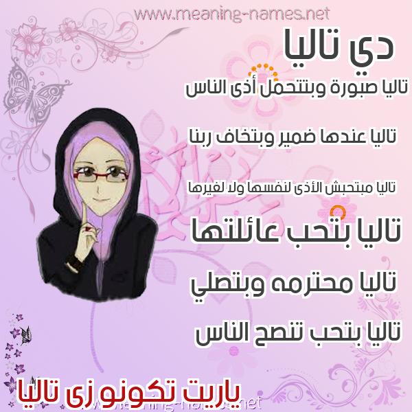 صور اسماء بنات وصفاتهم صورة اسم تاليا Talia