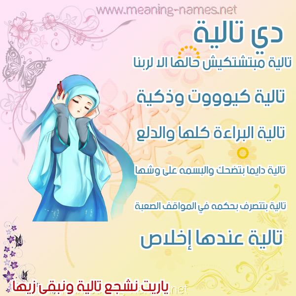 صورة اسم تالية Talia صور اسماء بنات وصفاتهم