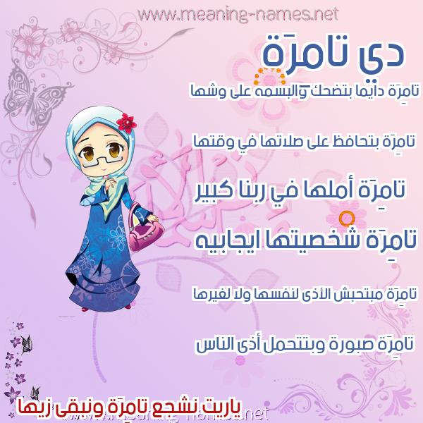صورة اسم تامِرَة TAMERAH صور اسماء بنات وصفاتهم