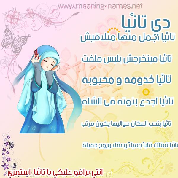 صورة اسم تانْيا Tania صور اسماء بنات وصفاتهم