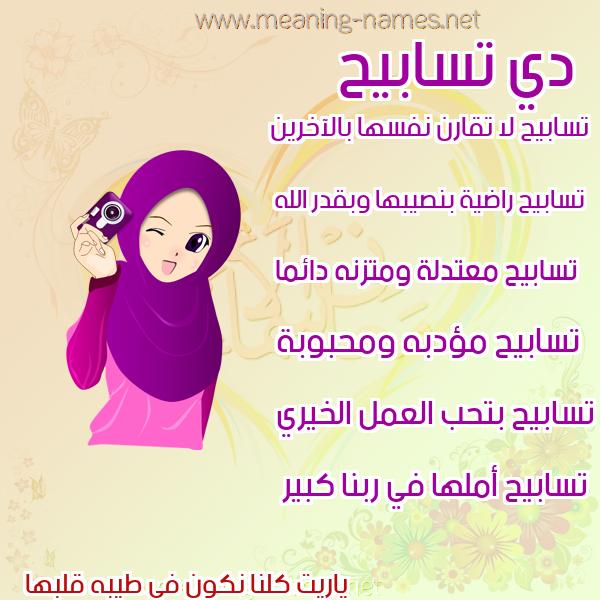 صورة اسم تسابيح Tasabeh صور اسماء بنات وصفاتهم