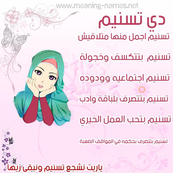 صورة اسم تسنيم Tsnym صور اسماء بنات وصفاتهم