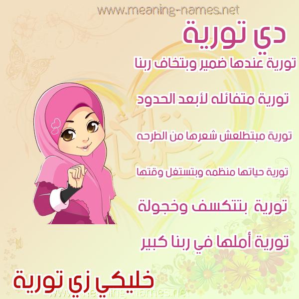 صورة اسم تورية Touria صور اسماء بنات وصفاتهم