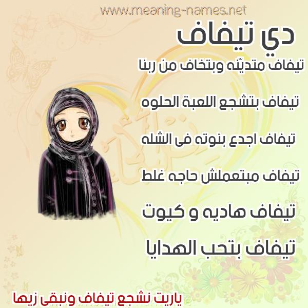 صور اسماء بنات وصفاتهم صورة اسم تيفاف Tyfaf