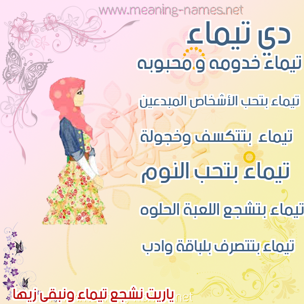صورة اسم تيماء Taymaa صور اسماء بنات وصفاتهم