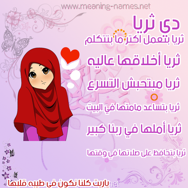 صورة اسم ثريا Thrya صور اسماء بنات وصفاتهم