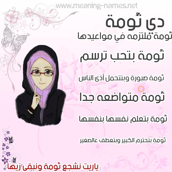 صور اسماء بنات وصفاتهم صورة اسم ثُومة THOOMH