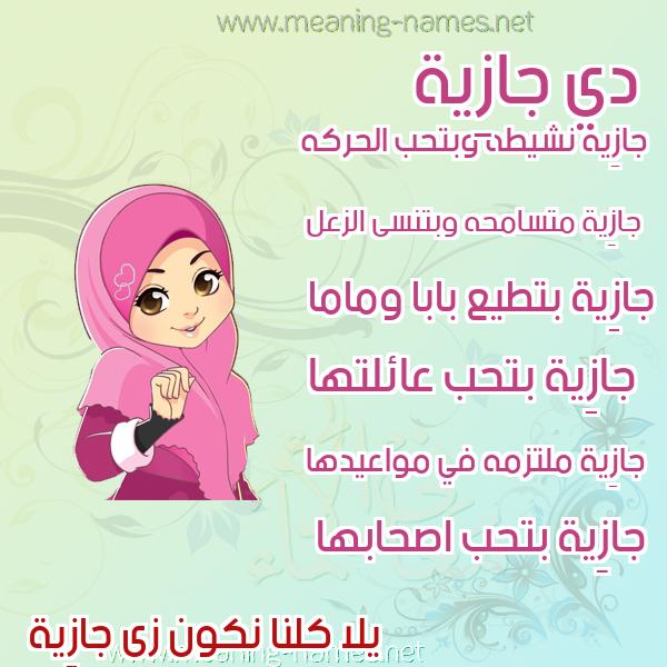 صورة اسم جازِية GAZEIH صور اسماء بنات وصفاتهم