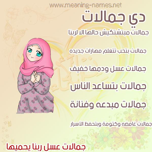 صورة اسم جمالات GMALAT صور اسماء بنات وصفاتهم