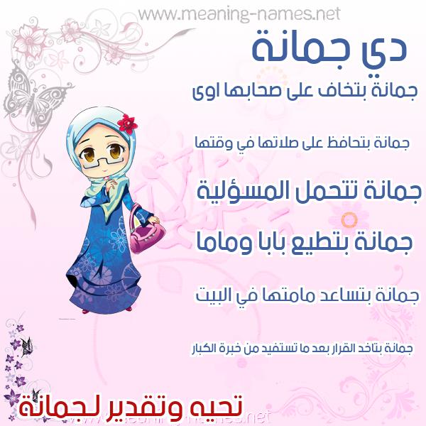 صور اسماء بنات وصفاتهم صورة اسم جمانة Jumana