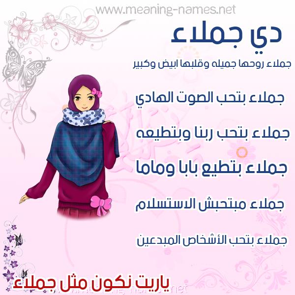 صور اسماء بنات وصفاتهم صورة اسم جملاء GMLAA
