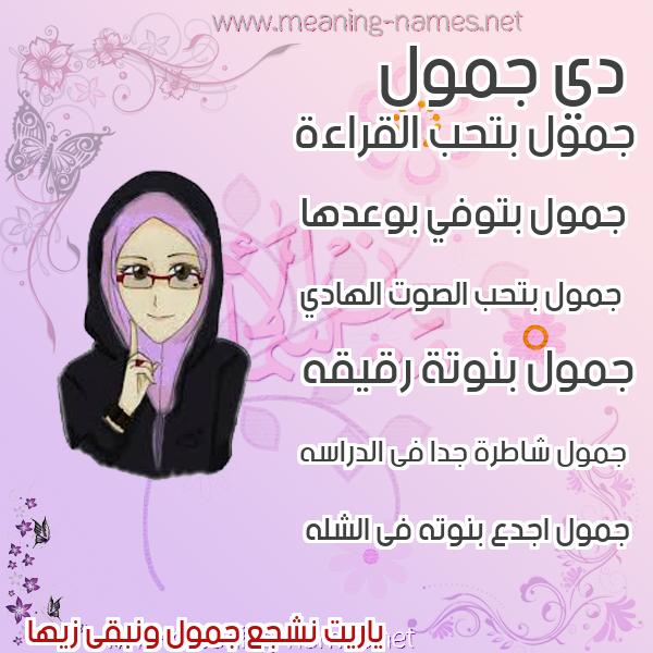 صور اسماء بنات وصفاتهم صورة اسم جمول Jmwl