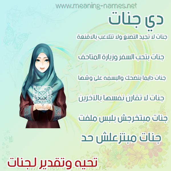 صورة اسم جنات Jannat صور اسماء بنات وصفاتهم