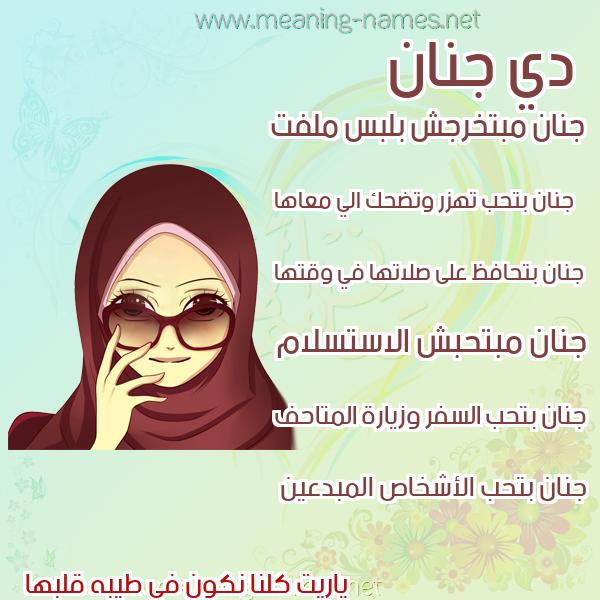 صورة اسم جنان Jnan صور اسماء بنات وصفاتهم