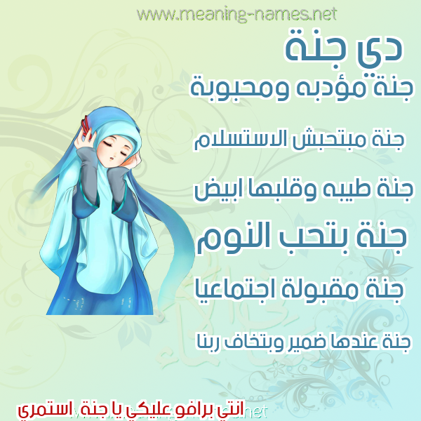 صورة اسم جنة Jana صور اسماء بنات وصفاتهم