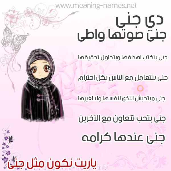 صورة اسم جنى Jna صور اسماء بنات وصفاتهم