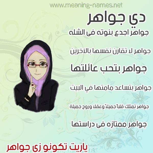 صورة اسم جواهر Jwahr صور اسماء بنات وصفاتهم