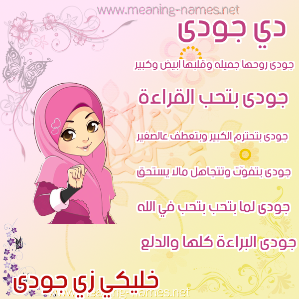 صورة اسم جودى Jody صور اسماء بنات وصفاتهم