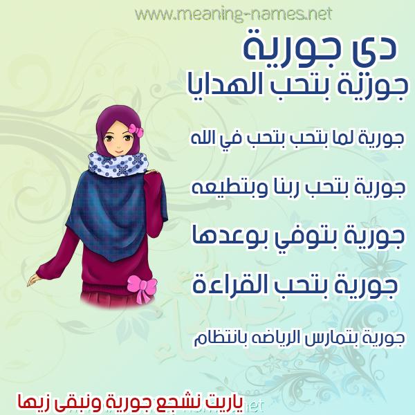 صورة اسم جورية Jwryh صور اسماء بنات وصفاتهم