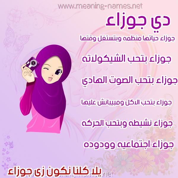 صورة اسم جوزاء Jwza'a صور اسماء بنات وصفاتهم