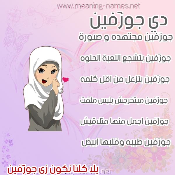 صور اسماء بنات وصفاتهم صورة اسم جوزَفين GOZAFIN
