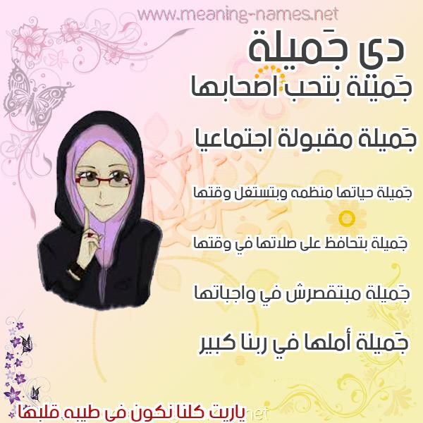 صورة اسم جَميلة GAMILH صور اسماء بنات وصفاتهم
