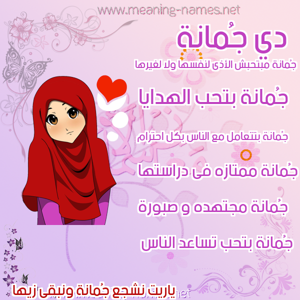 صور اسماء بنات وصفاتهم صورة اسم جُمانة GOMANH