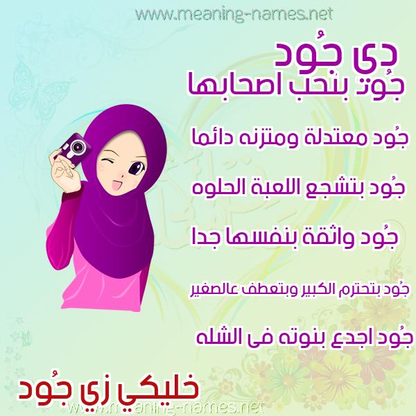 صورة اسم جُود GOOD صور اسماء بنات وصفاتهم