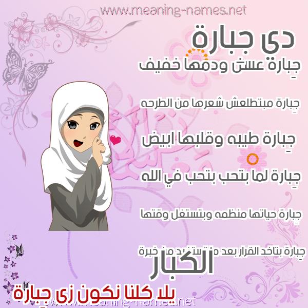 صورة اسم جِبارة Gebarah صور اسماء بنات وصفاتهم