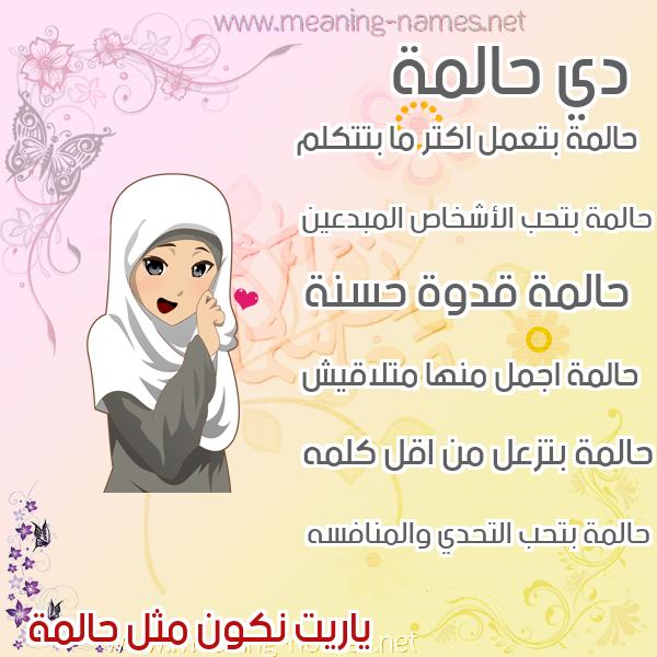 صورة اسم حالمة HALMH صور اسماء بنات وصفاتهم