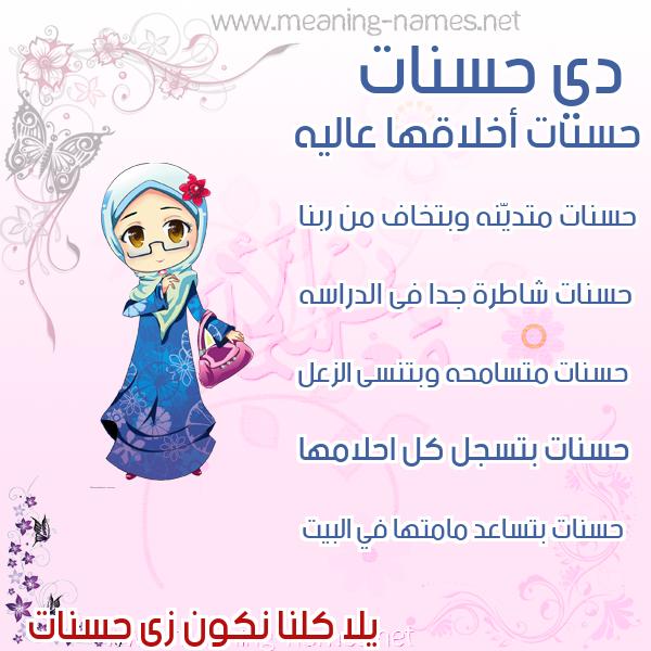 صورة اسم حسنات Hasanat صور اسماء بنات وصفاتهم
