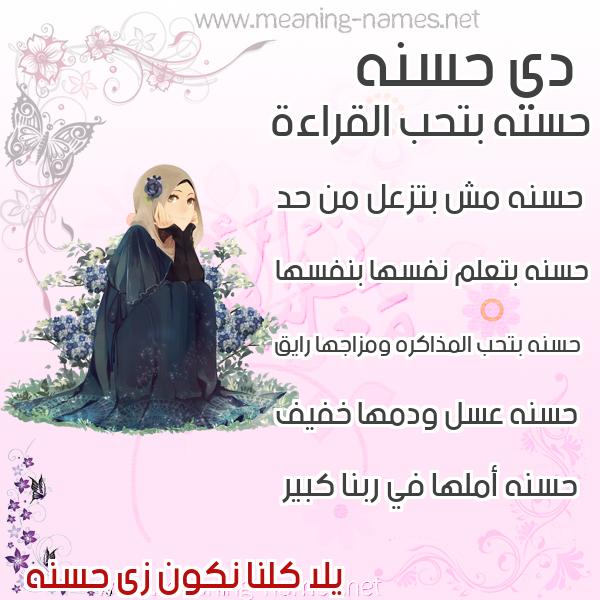 صورة اسم حسنه Hsna صور اسماء بنات وصفاتهم