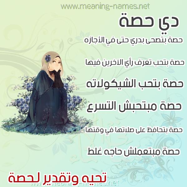 صورة اسم حصة Hsa صور اسماء بنات وصفاتهم