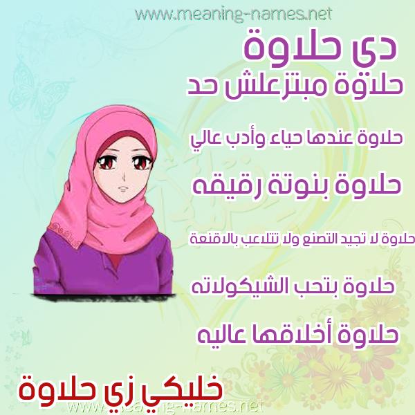 صورة اسم حلاوة HLAOH صور اسماء بنات وصفاتهم