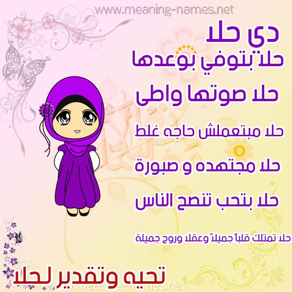 صورة اسم حلا Hla صور اسماء بنات وصفاتهم