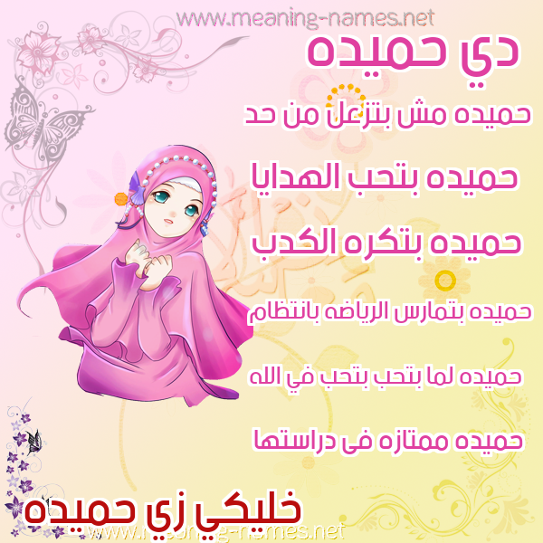 صورة اسم حميده Hameda صور اسماء بنات وصفاتهم