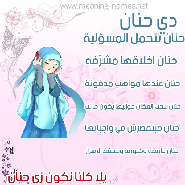 صورة اسم حنان Hnan صور اسماء بنات وصفاتهم