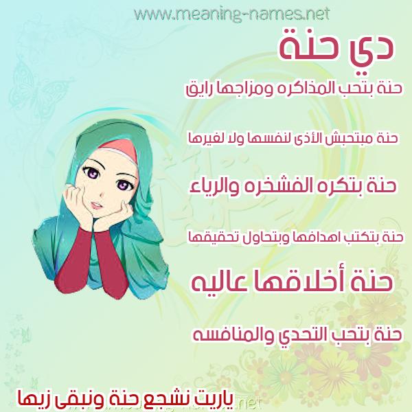 صورة اسم حنة hanaa صور اسماء بنات وصفاتهم