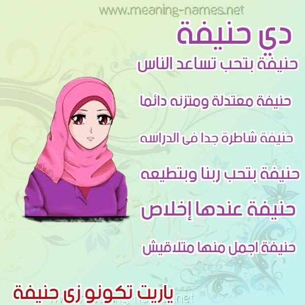 صور اسماء بنات وصفاتهم صورة اسم حنيفة HNIFH