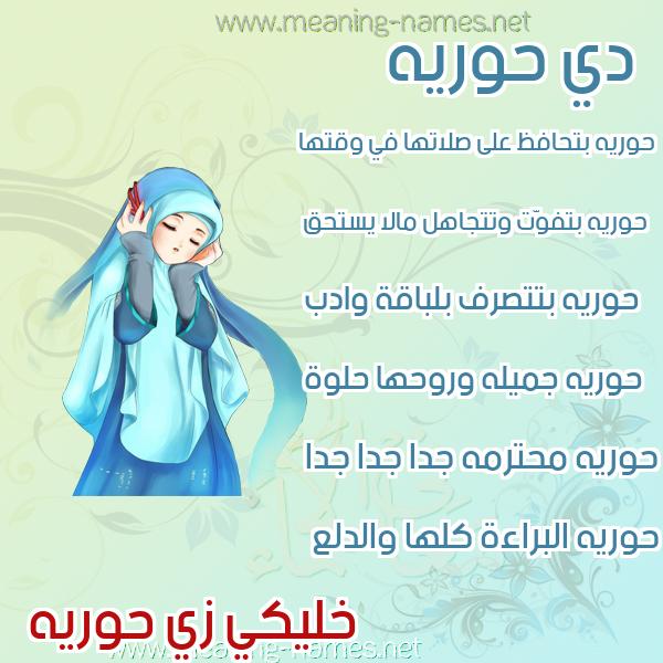 صورة اسم حوريه HORIH صور اسماء بنات وصفاتهم