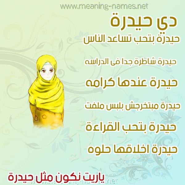 صور اسماء بنات وصفاتهم صورة اسم حيدرة Hidar