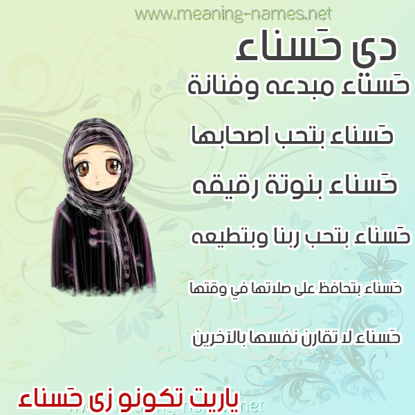 صورة اسم حَسناء Hasnaa صور اسماء بنات وصفاتهم