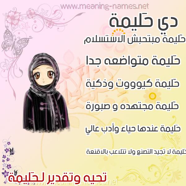 صورة اسم حَليمة Halima صور اسماء بنات وصفاتهم