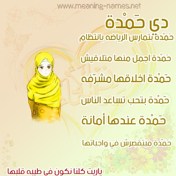 صورة اسم حَمْدة HAMDH صور اسماء بنات وصفاتهم
