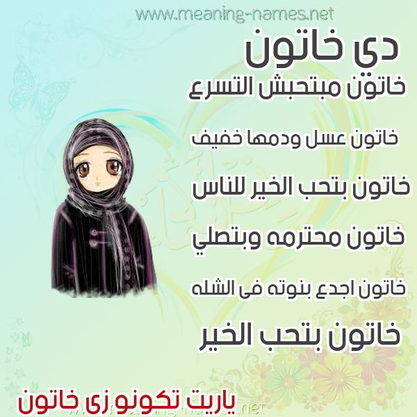 صورة اسم خاتون khaton صور اسماء بنات وصفاتهم