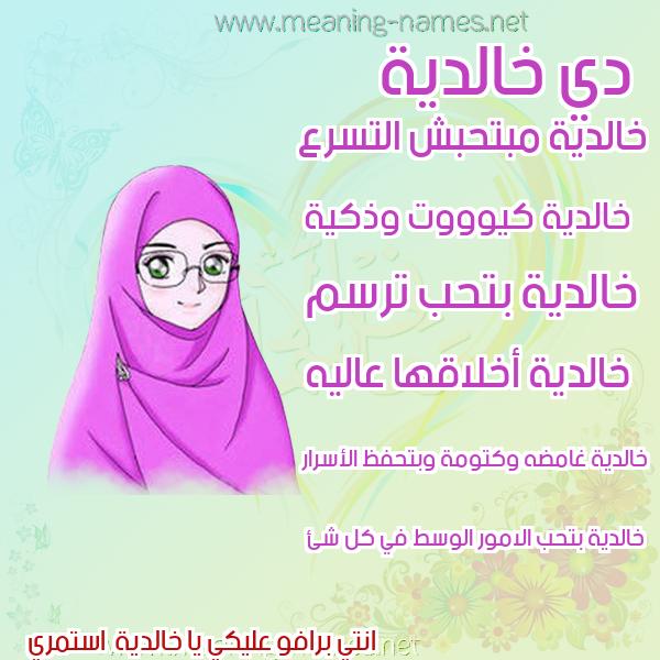 صورة اسم خالدية Khaldyh صور اسماء بنات وصفاتهم